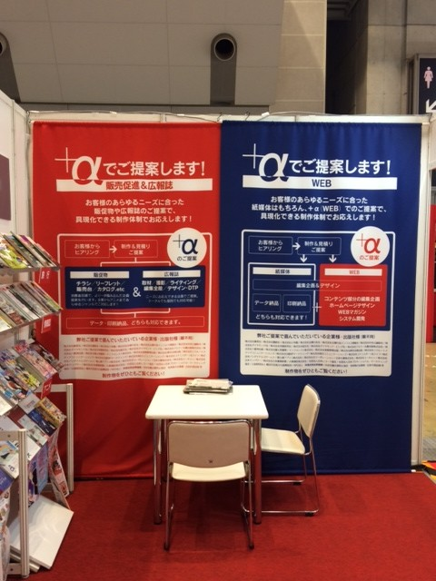 140702_production_expo_2