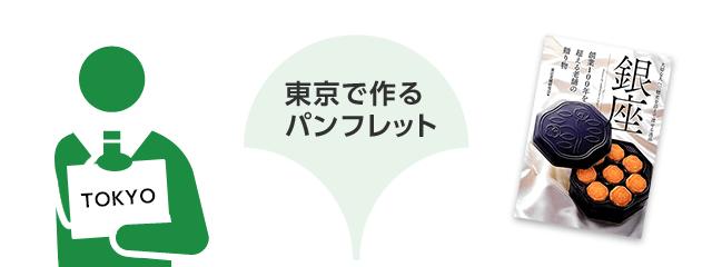 東京のパンフレット制作