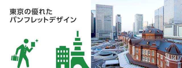 東京の優れたパンフレットデザイン