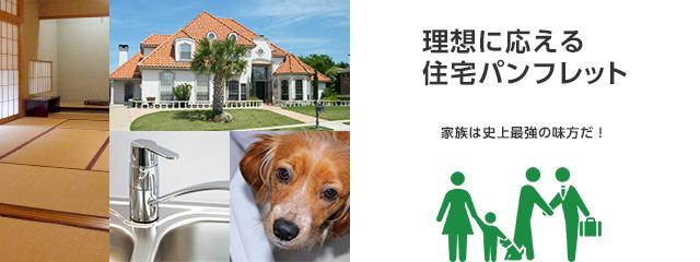 理想に応える住宅パンフレット