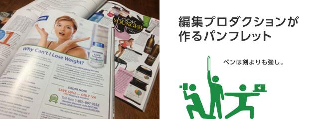 編集プロダクションが作るパンフレット