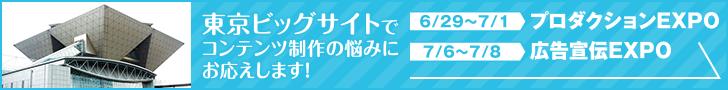 プロダクションEXPO/広告宣伝EXPO バナー