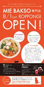 飲食店新規オープンDM