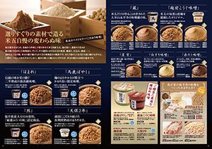 味噌製造販売 商品カタログ