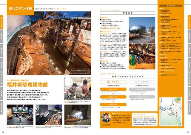教育旅行ガイドブック