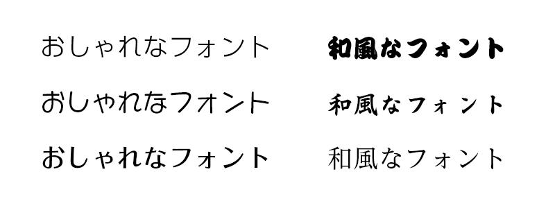 フォントとイメージの例