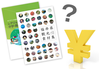 パンフレット・カタログの製作価格